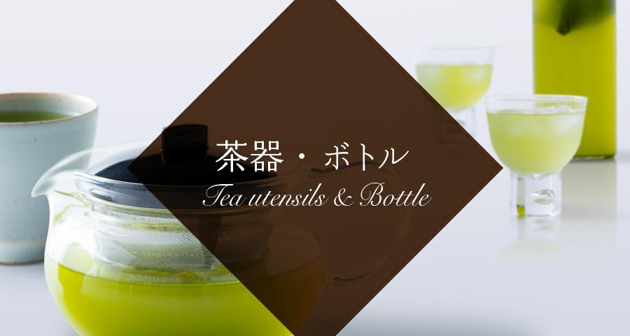 茶器・ボトル