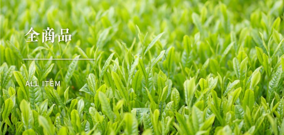 【かねじょう・茶の庭】お茶全商品