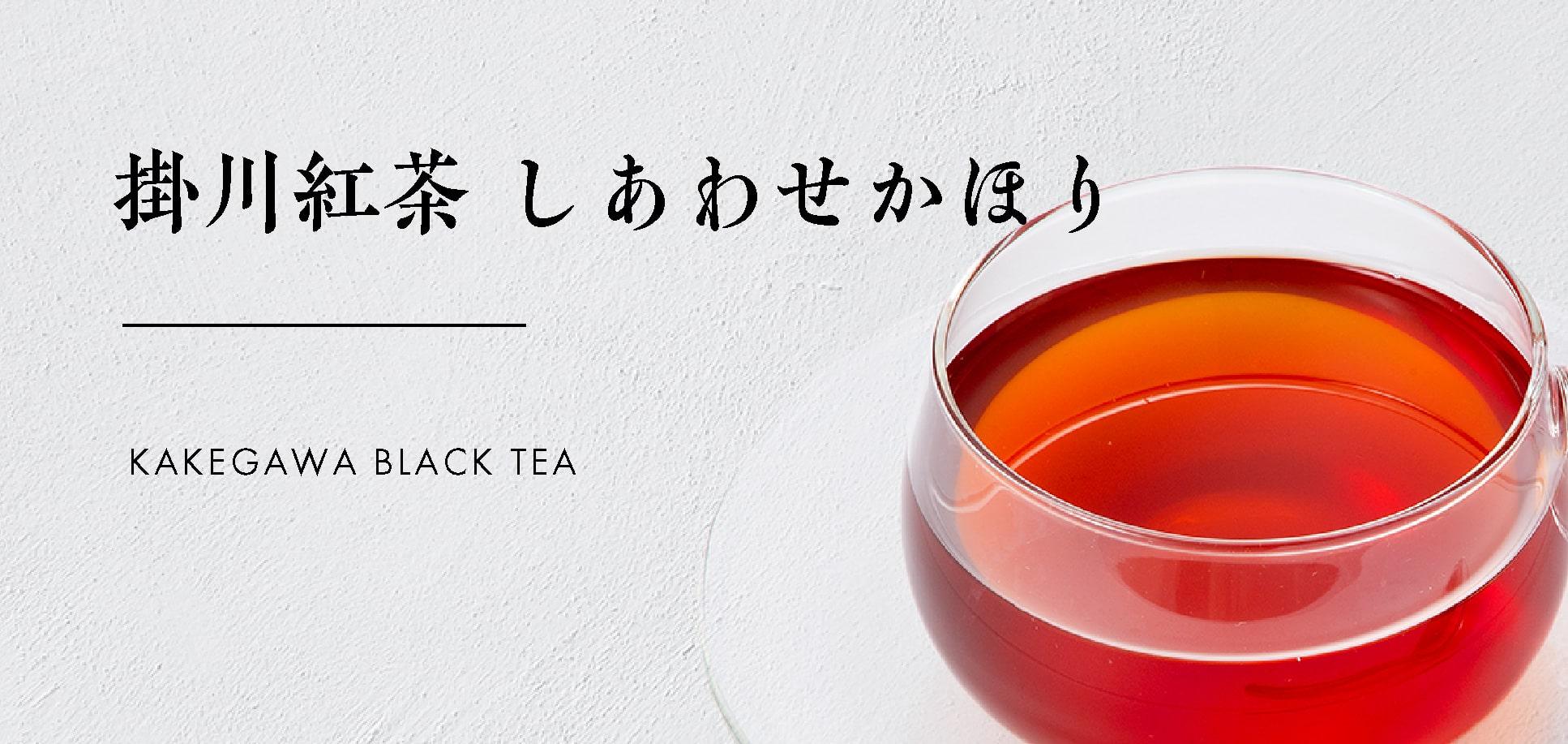 【かねじょう・茶の庭】掛川紅茶 しあわせかほり ティーバッグ・リーフタイプ