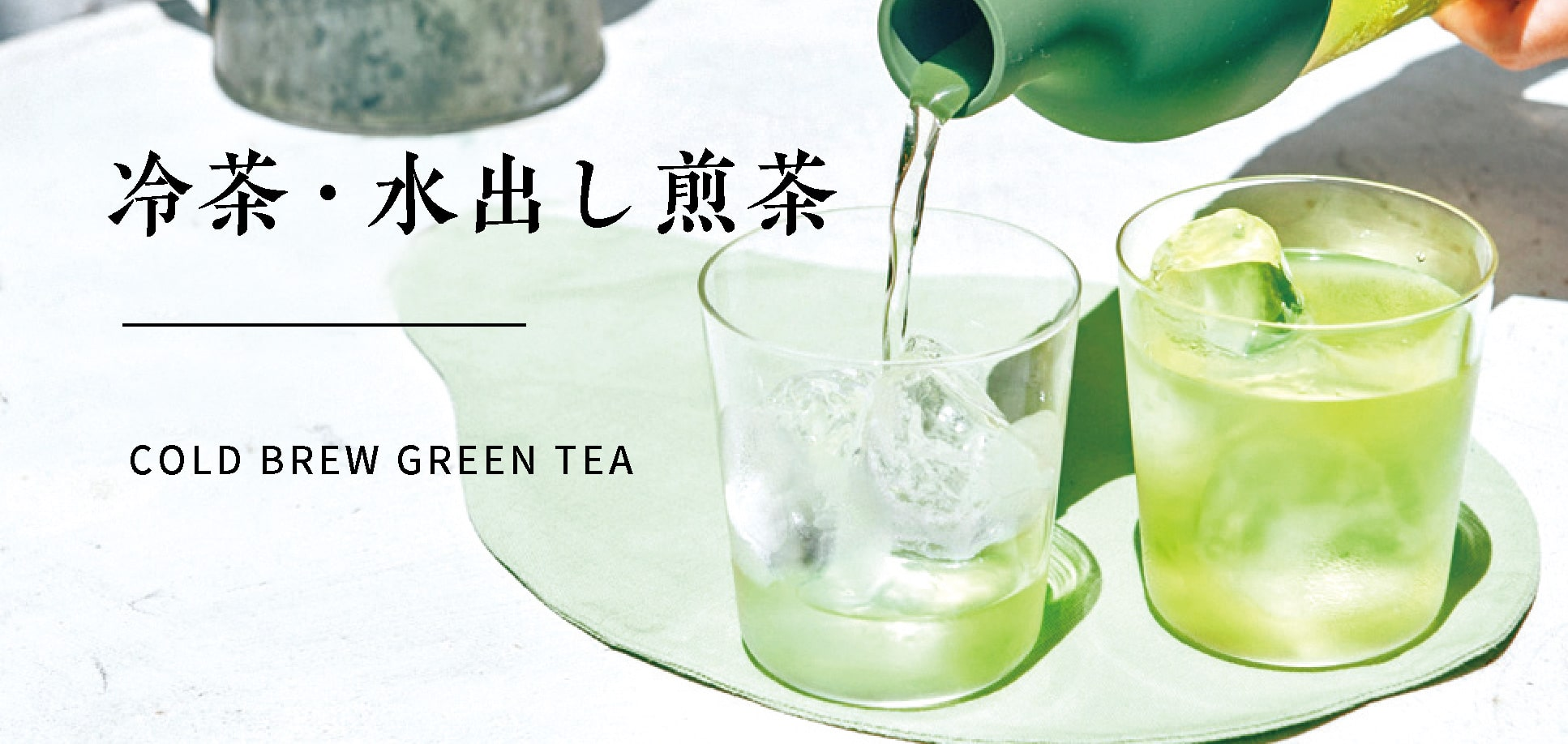 【かねじょう・茶の庭】水出し煎茶 冷茶 ティーバッグ・リーフ・茶葉