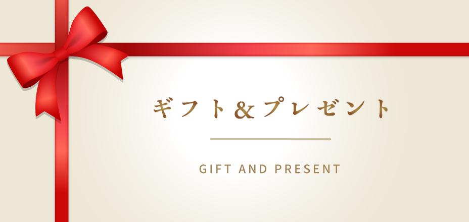 【かねじょう・茶の庭】ギフト・プレゼント