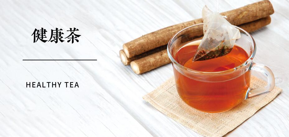 【かねじょう・茶の庭】健康茶