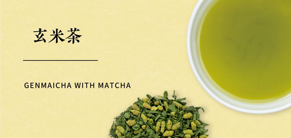 【かねじょう・茶の庭】玄米茶