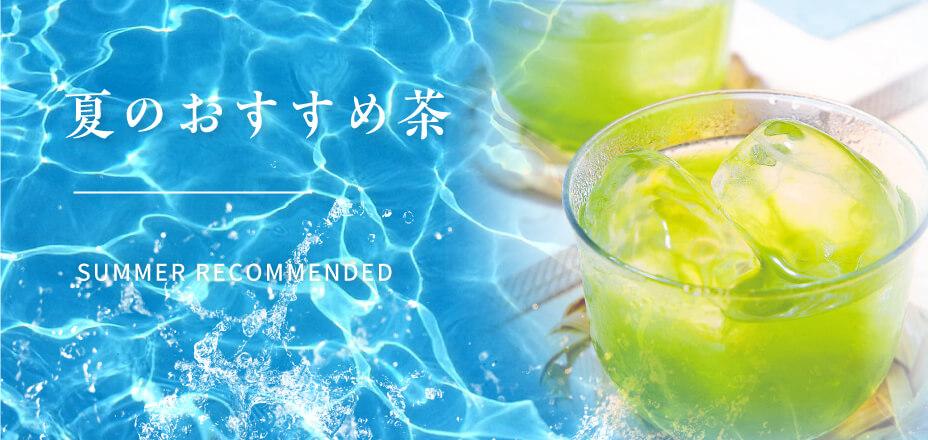 【かねじょう・茶の庭】季節限定のお茶、ギフト商品