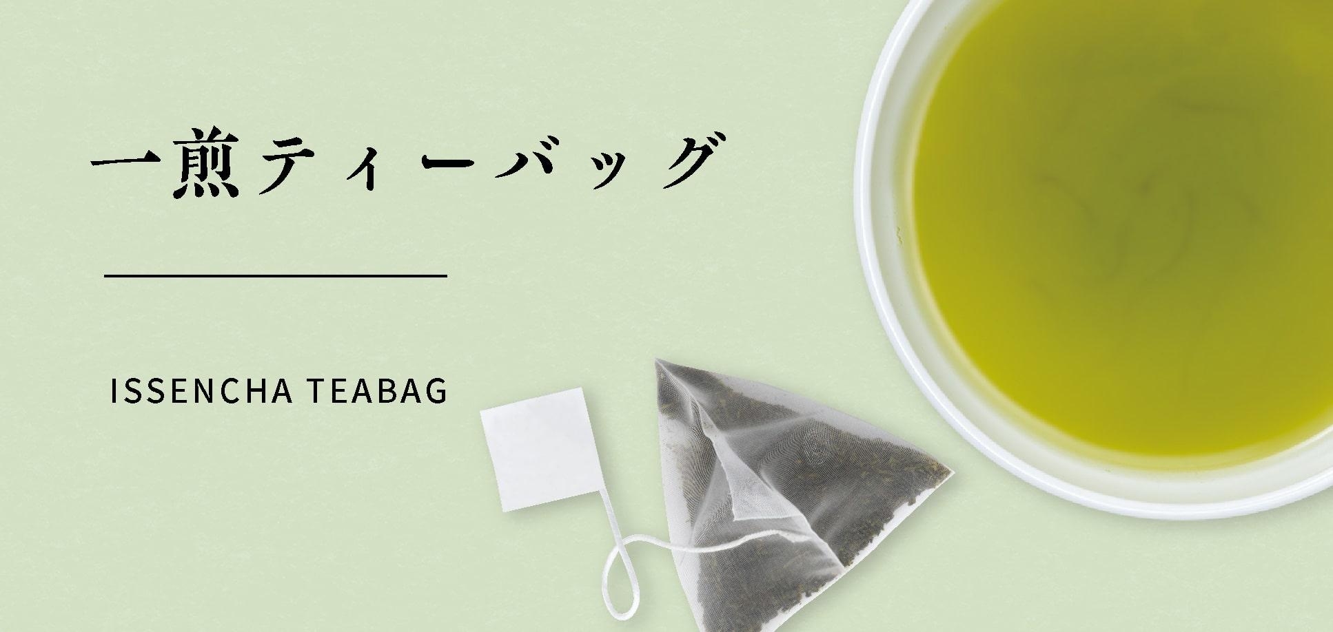 【かねじょう・茶の庭】ハーブティー ティーバッグタイプ