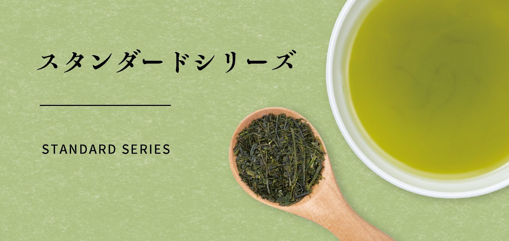【かねじょう・茶の庭】スタンダードシリーズ リーフタイプ