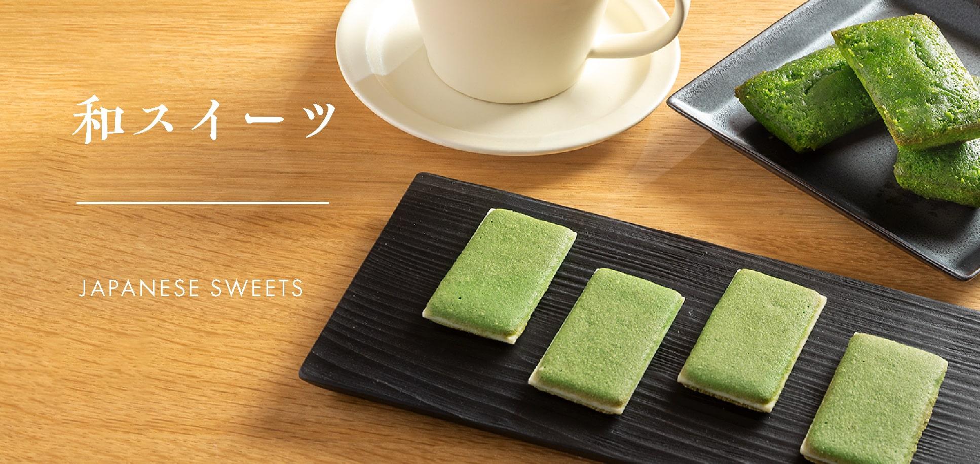 【かねじょう・茶の庭】抹茶を使用したお菓子、スイーツ