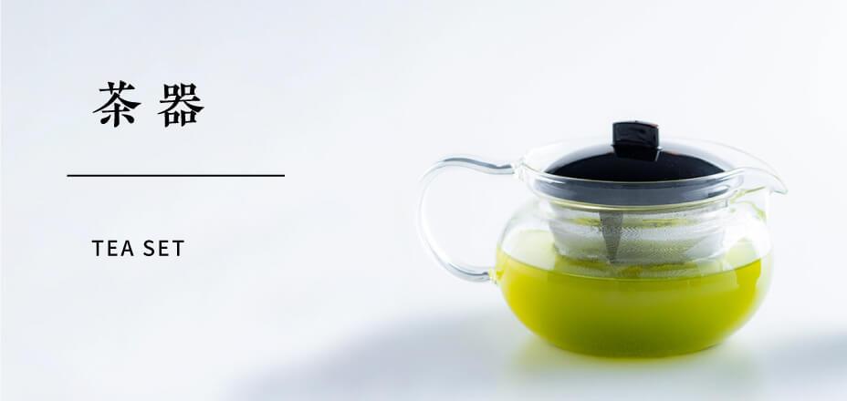 【かねじょう・茶の庭】茶器・急須・フィルター付きボトル