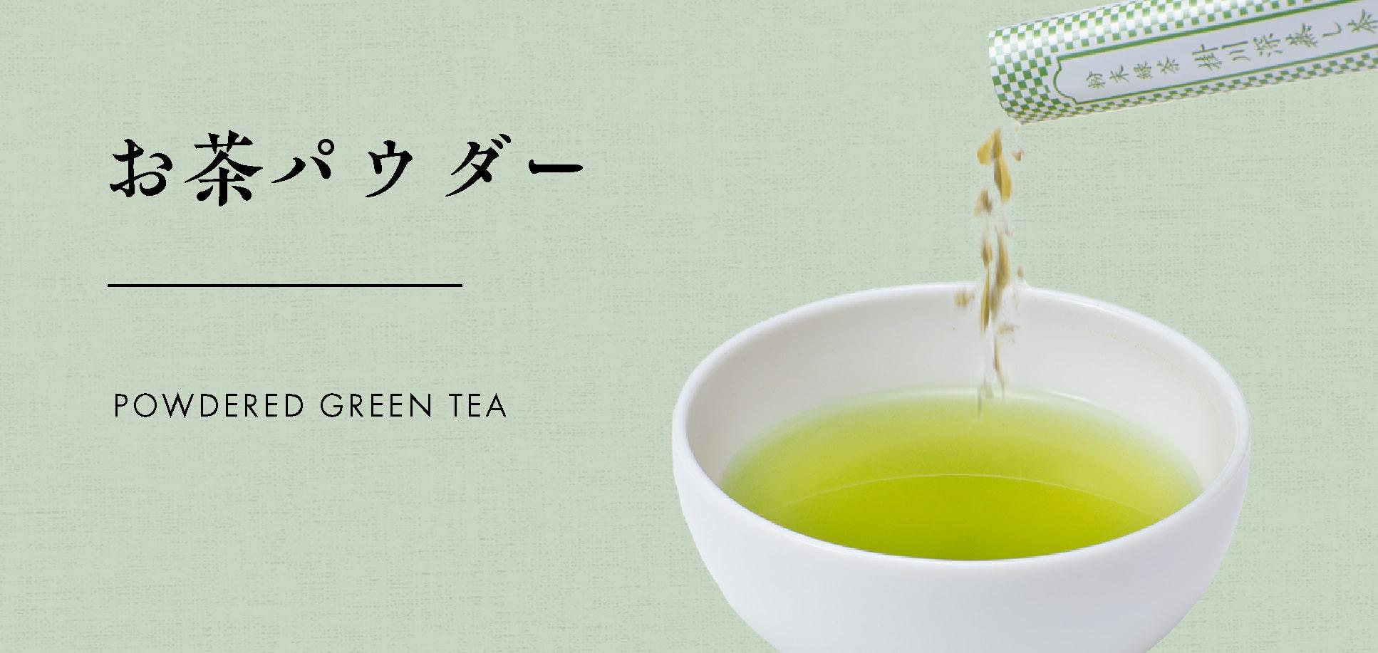 【かねじょう・茶の庭】お茶パウダー