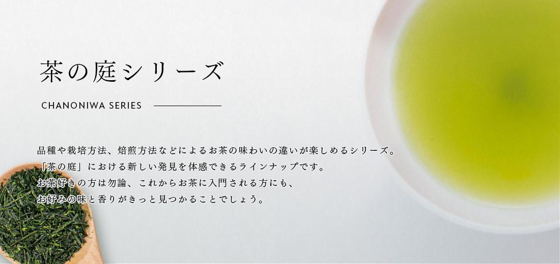 /img/chanoniwa.jpg