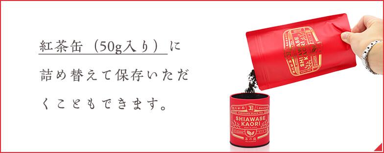 紅茶缶(50g入り)に詰め替えて保存いただくことも可能です。