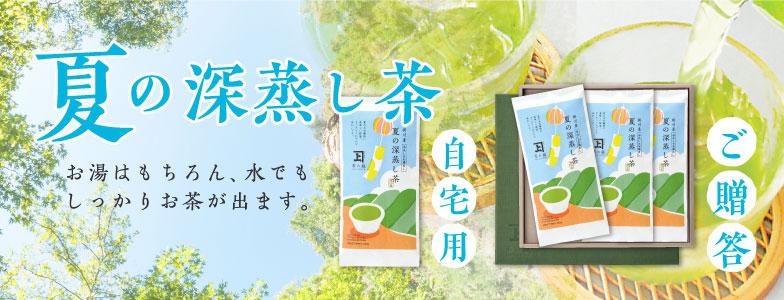 夏の深蒸し茶 お湯でも水でもしっかりお茶を楽しめます