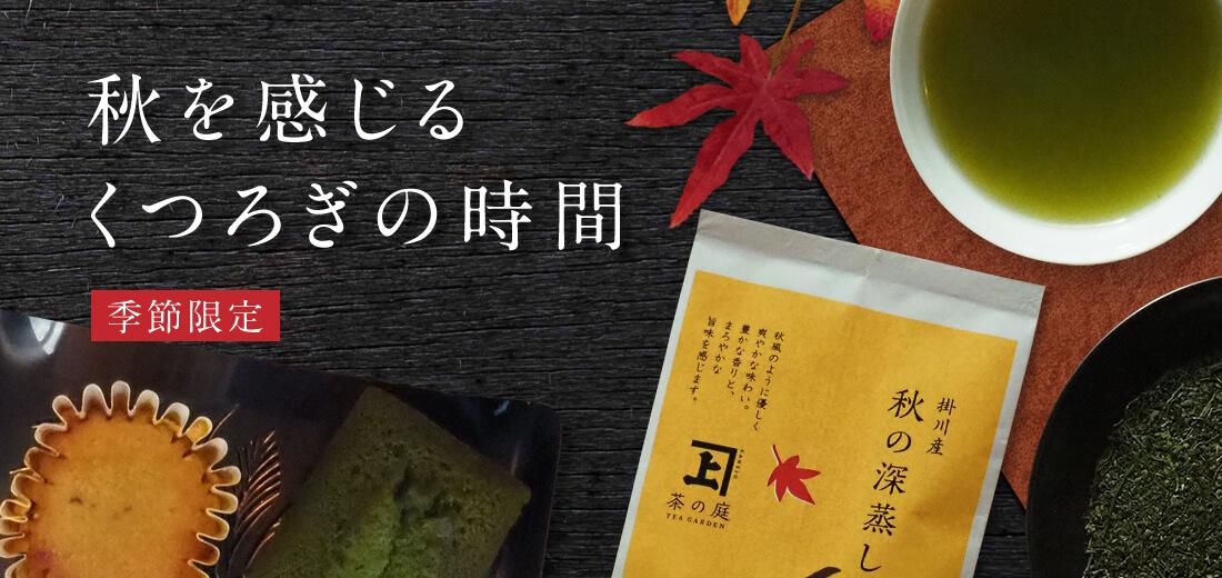 【かねじょう・茶の庭】季節限定のお茶、お菓子