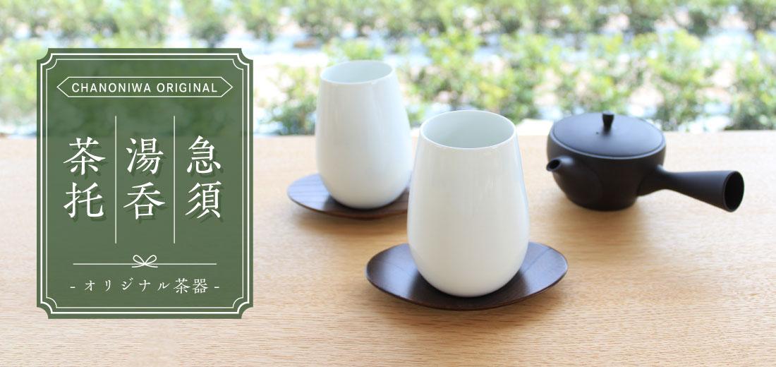 深蒸し茶をじっくり美味しく飲むために作られたオリジナル茶器