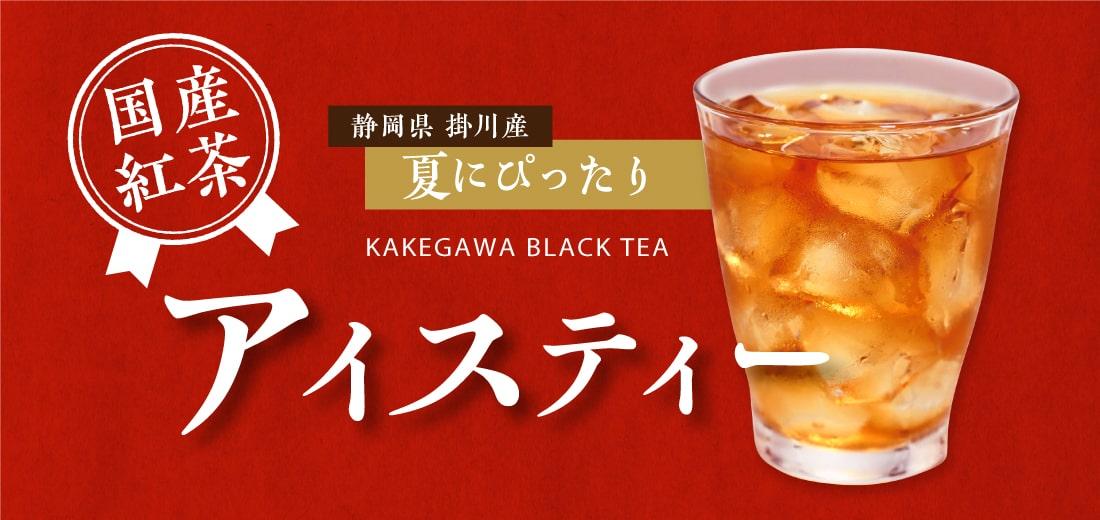 夏にぴったり!掛川紅茶 アイスティー