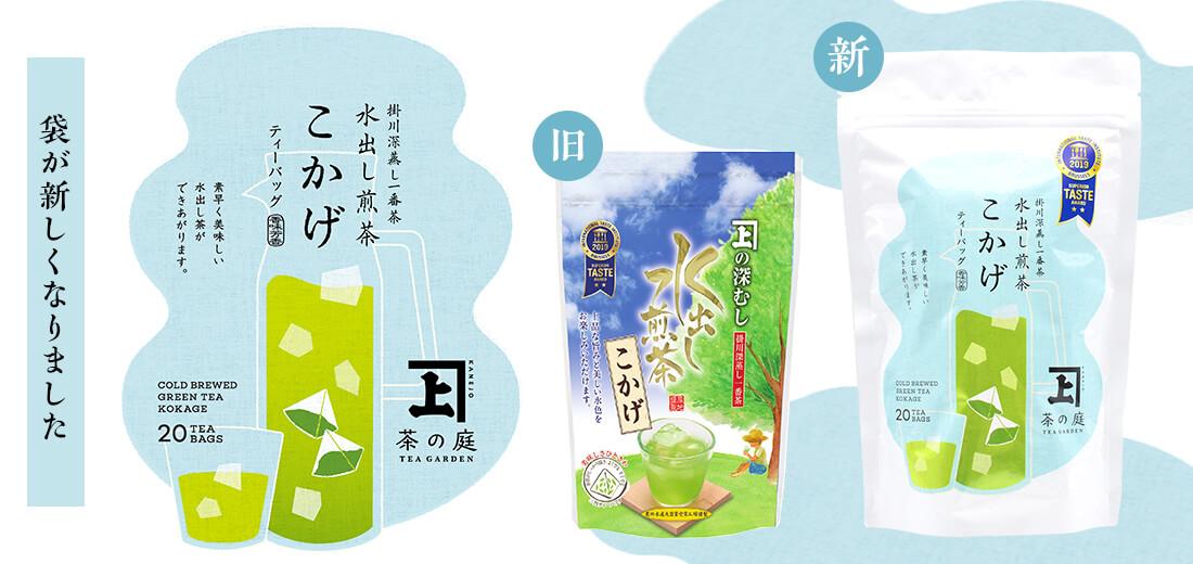 この夏、当店人気No1「水出し煎茶 こかげ」のパッケージが新しくなりました!