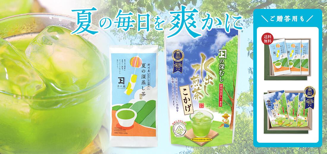 「夏の毎日を爽やかに」夏季限定おすすめ冷茶