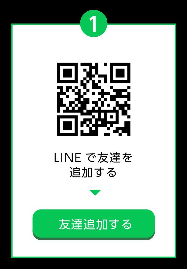 当店LINEアカウントを友だち追加してください