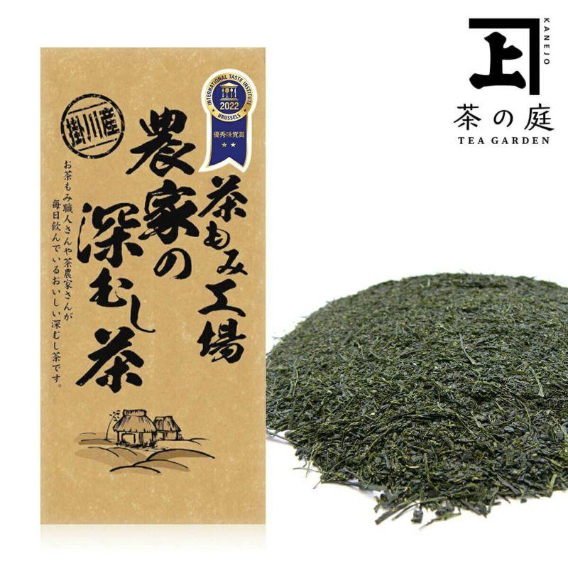 かねじょう 茶の庭 静岡・掛川茶 農家の深蒸し茶
