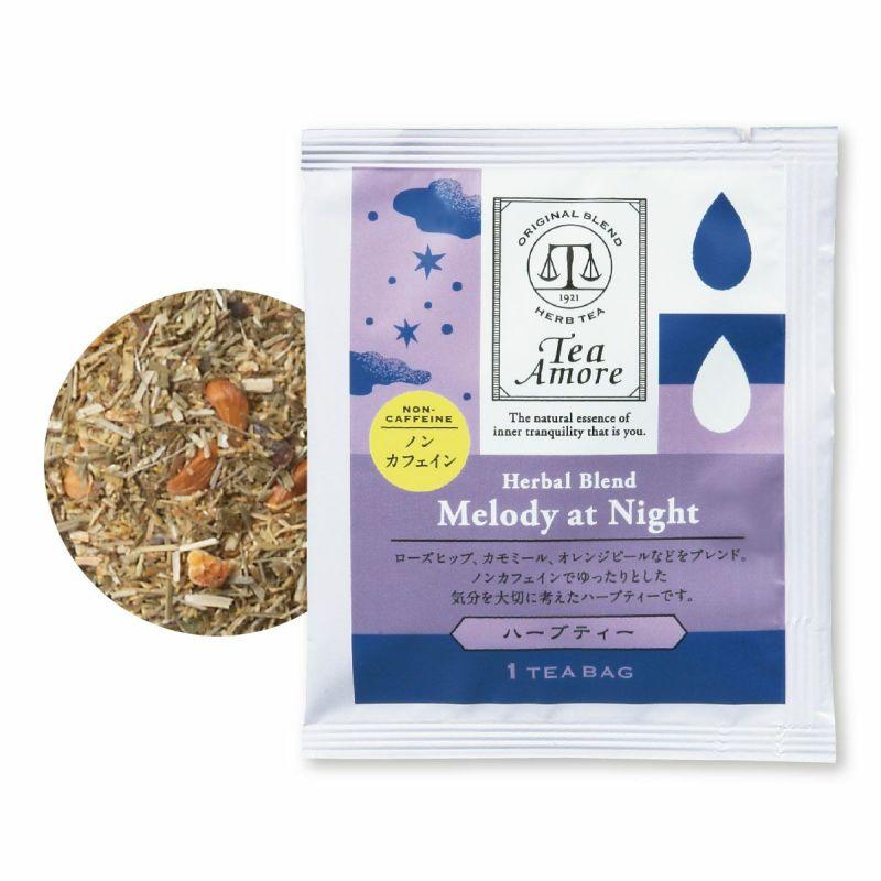 かねじょう 茶の庭 ハーブティー Melody at Night