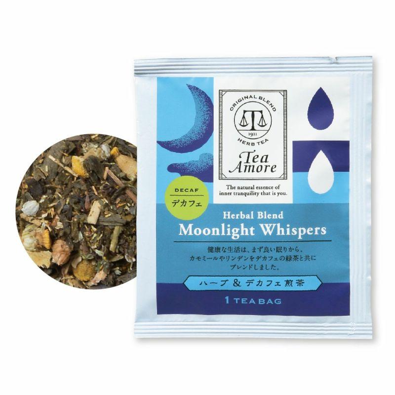 かねじょう 茶の庭 ハーブティー Moonlight Whispers