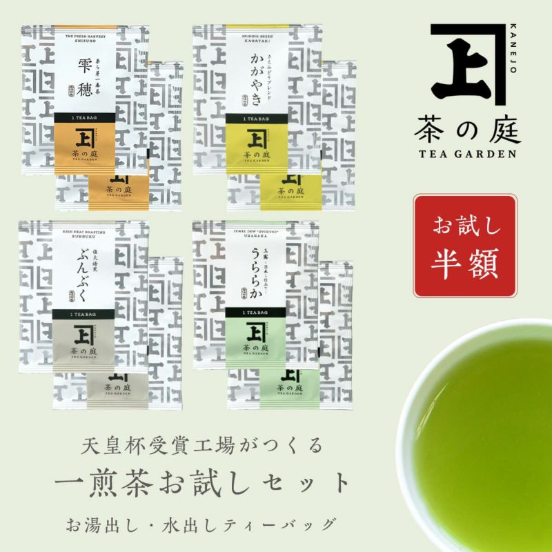 茶の庭シリーズ 一煎茶お試しセット1
