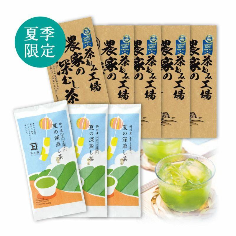 かねじょう 茶の庭 夏の深蒸し茶3袋と農家の深蒸し茶5袋セット 静岡掛川茶