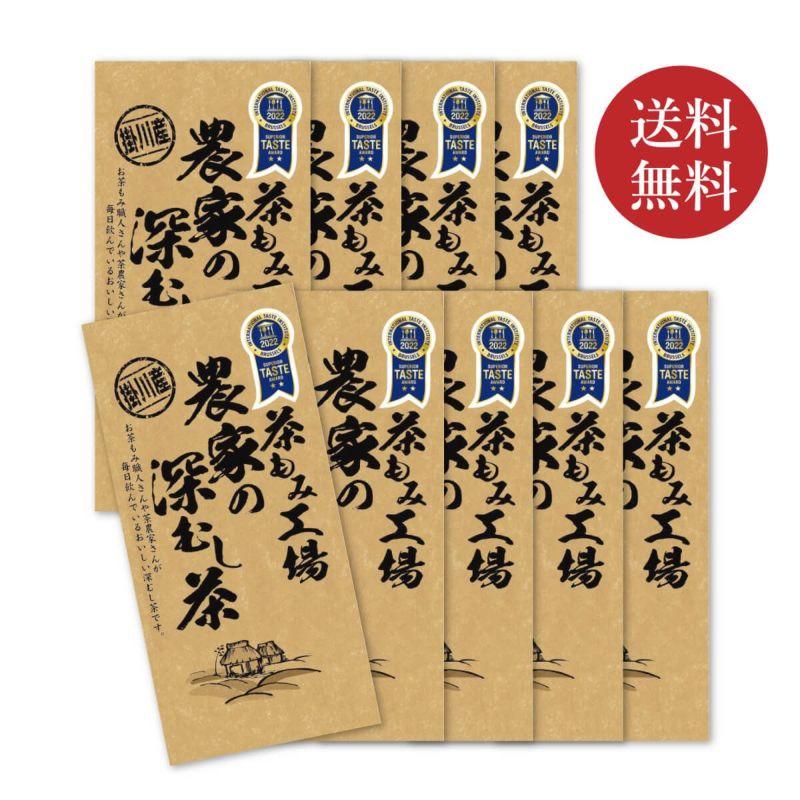 茶の庭 かねじょう 【静岡・掛川茶】 農家の深蒸し茶 100g×9袋セット