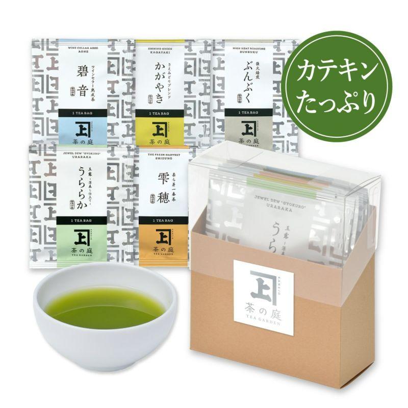 茶の庭 かねじょう 一煎茶ティーバッグ 深蒸し茶5種 飲み比べセット