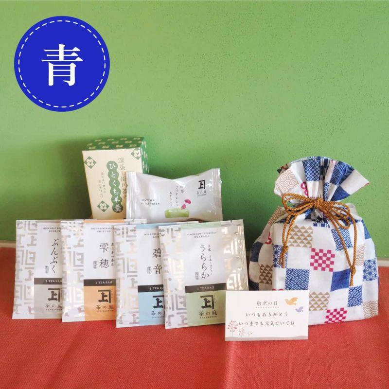 茶の庭 敬老の日ギフト【青】